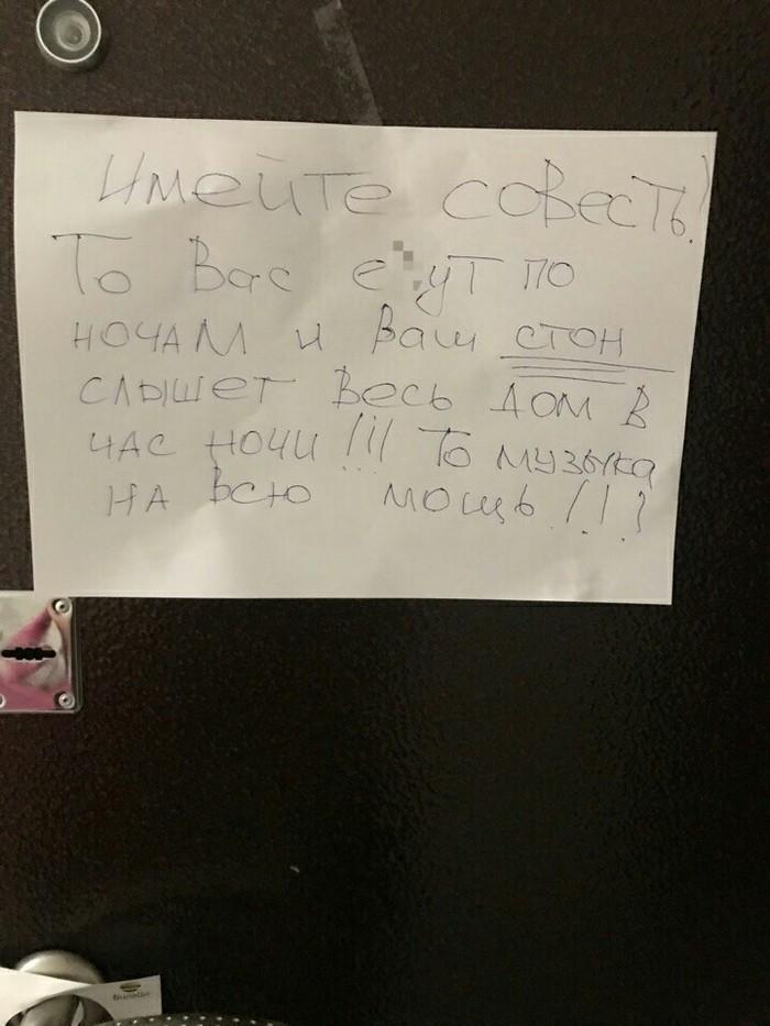 Злые соседи Ставрополь, Соседи, Записка