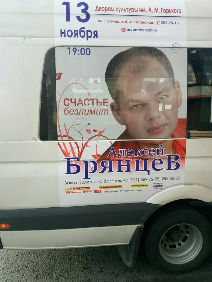 Безлимитное счастье Счастье, Жизньболь, Реклама, Фотография, Замечено, Санкт-Петербург