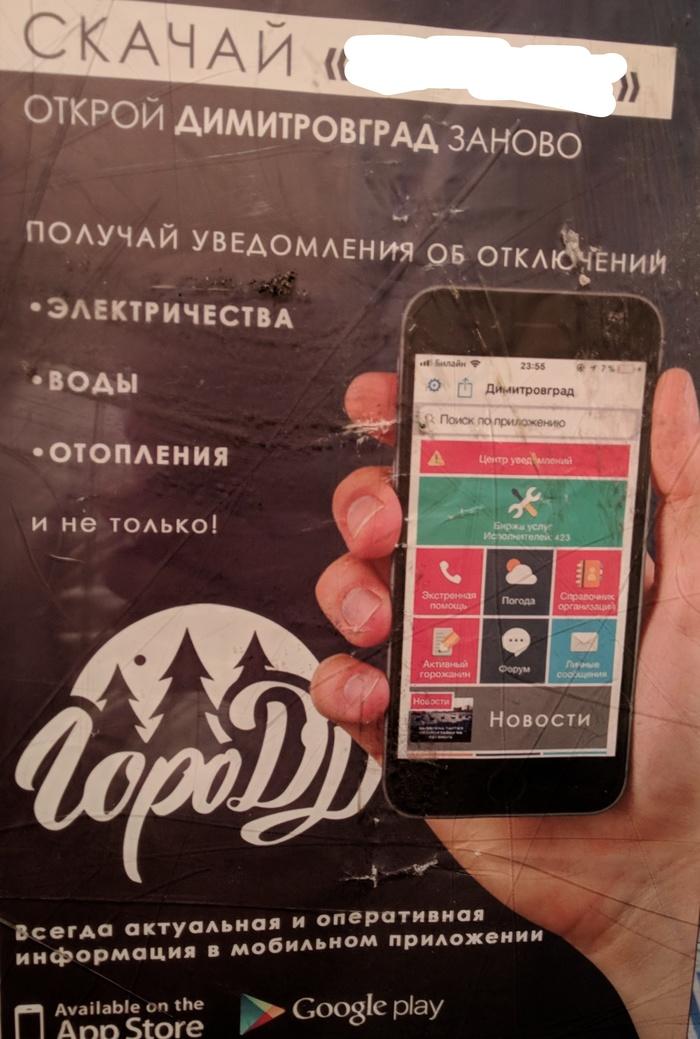 Киберпанк, который мы заслужили Димитровград, Реклама, ЖКХ, Горячая вода