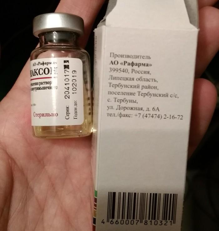 Стружки алюминия в ампуле Лекарства, Антибиотики, Брак, Ампула, Длиннопост