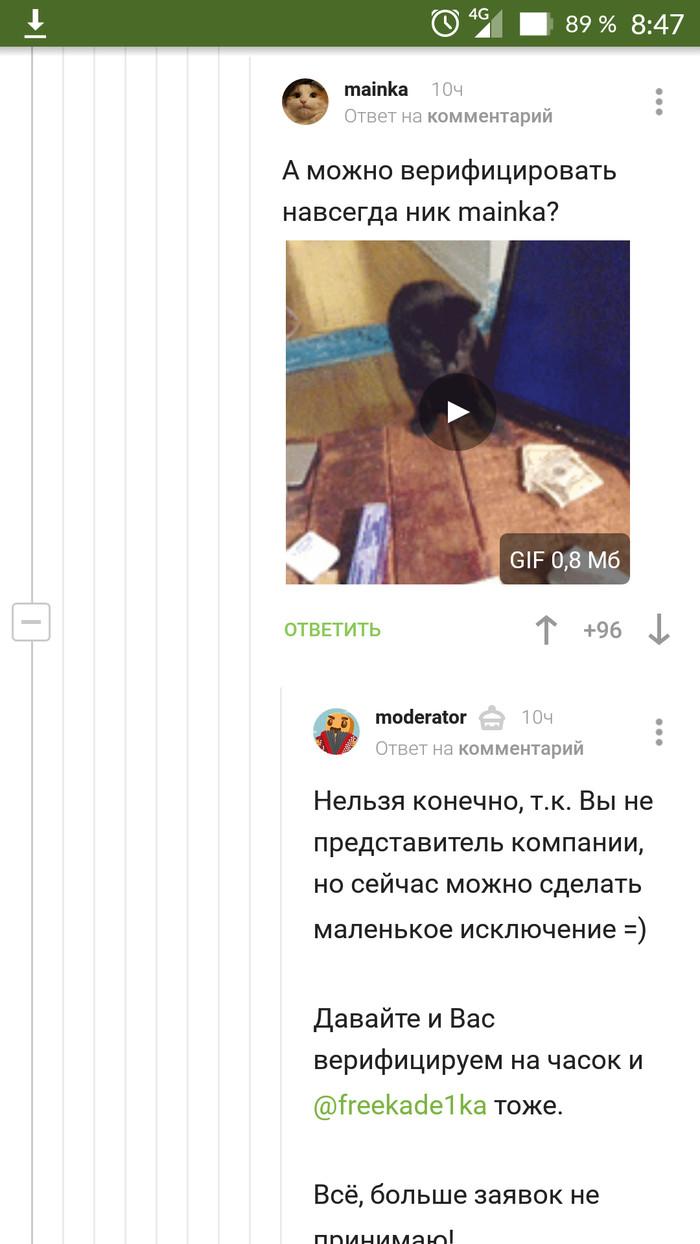 О***ть, @mainka умеет разговаривать!!! Mainka, Скриншот, Длиннопост