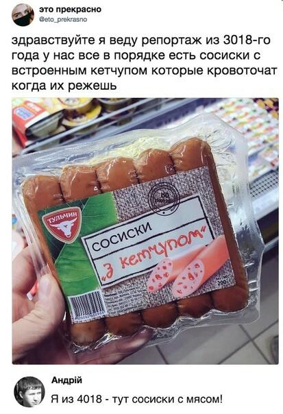 Сосиски с кетчупом
