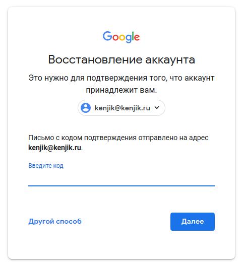 Безопасная безопасность Google, Gmail