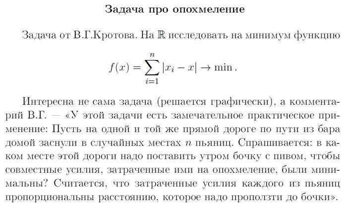 Применение математики в повседневной жизни Прохорович, Математики шутят, Алкопост, Математика, Школа задачка