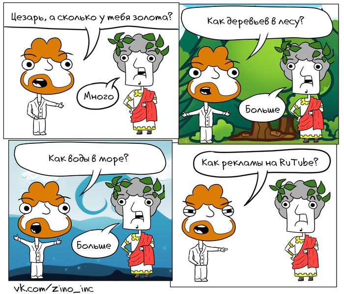 Цезарь и реклама Комиксы, Веб-Комикс, Цезарь, Реклама, ВКонтакте, Rutube
