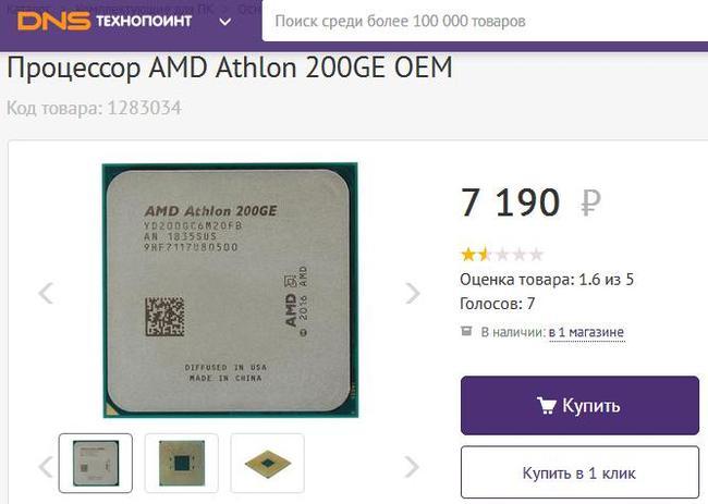 Бизнес по-русски DNS, AMD, Athlon, Барыга, Бизнес по-русски, Длиннопост