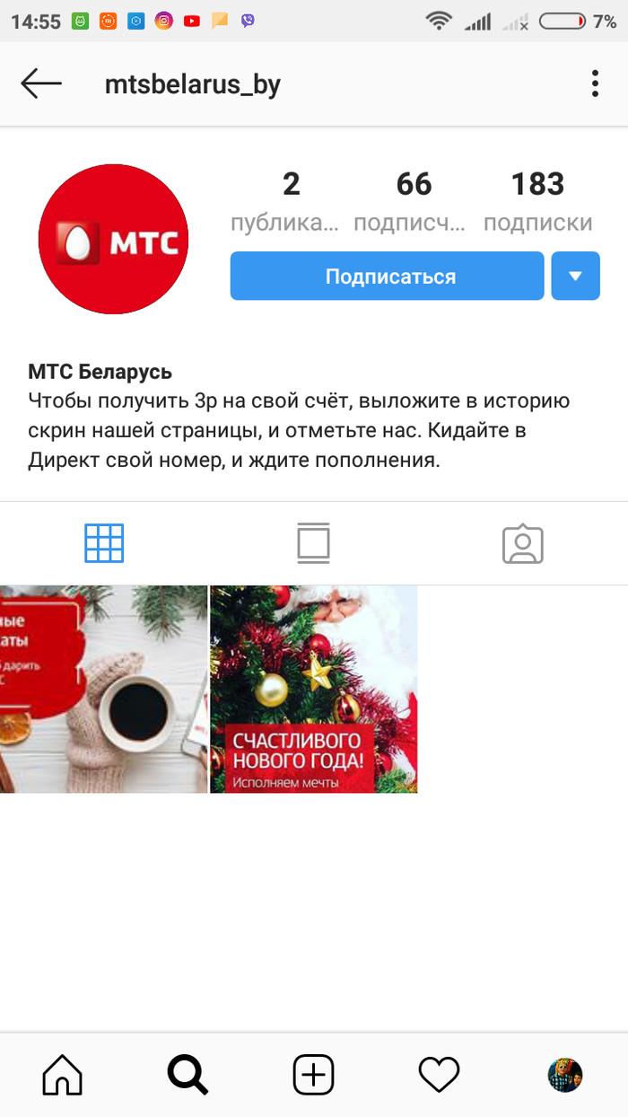 как проверить бонусы на мтс беларусь кредит центр челябинск