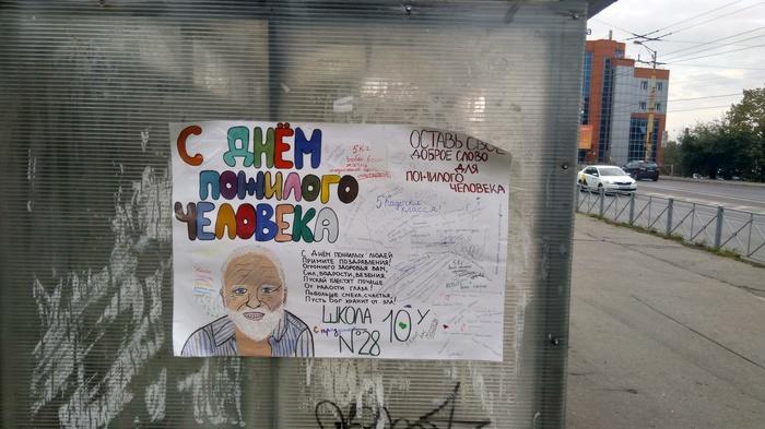 Не смог пройти мимо День пожилого человека, Гарольд скрывающий боль, Плакат