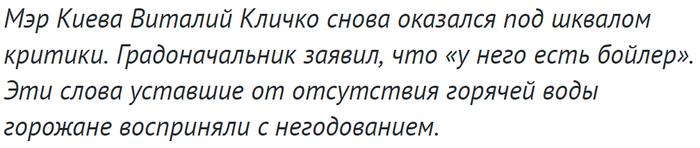 «У меня бойлер»: Кличко похвастался перед оставшимися без горячей воды киевлянами Общество, Украина, Политика, Киев, Кличко, ЖКХ, Горячая вода, НТВ