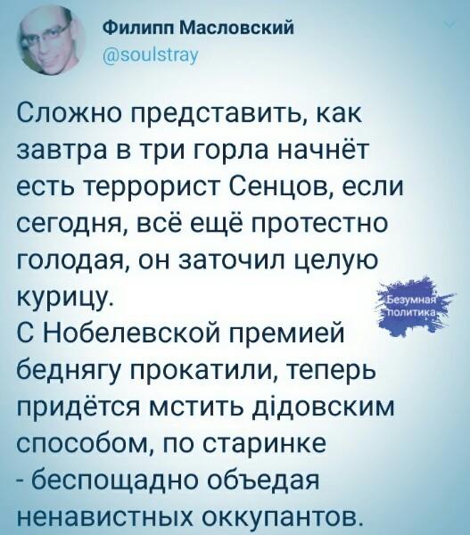 Месть Сенцова коварна!