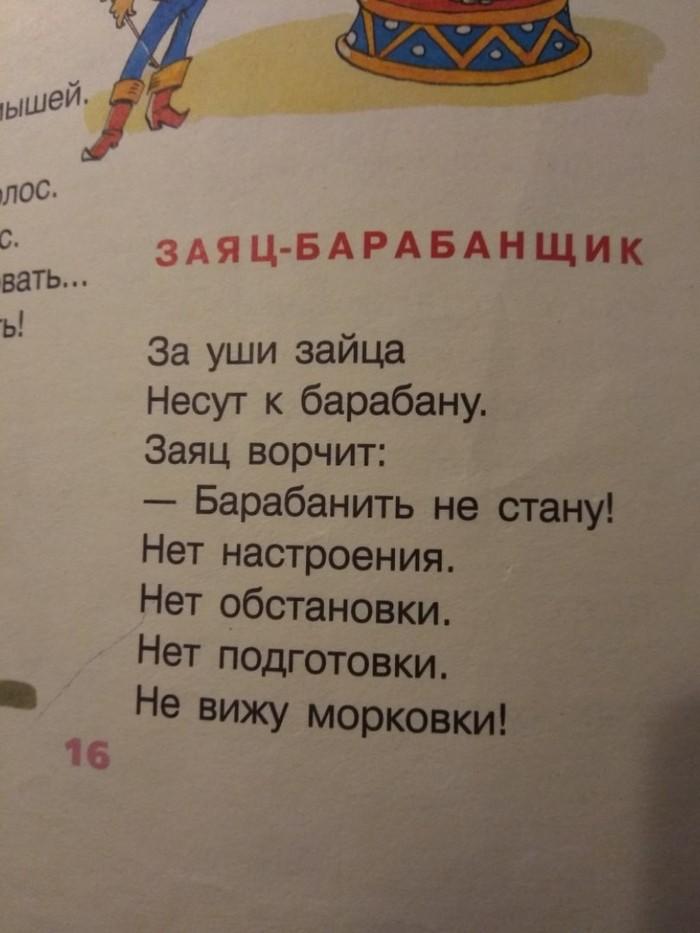Вся правда о барабанщиках Барабанщик, Детские стихи