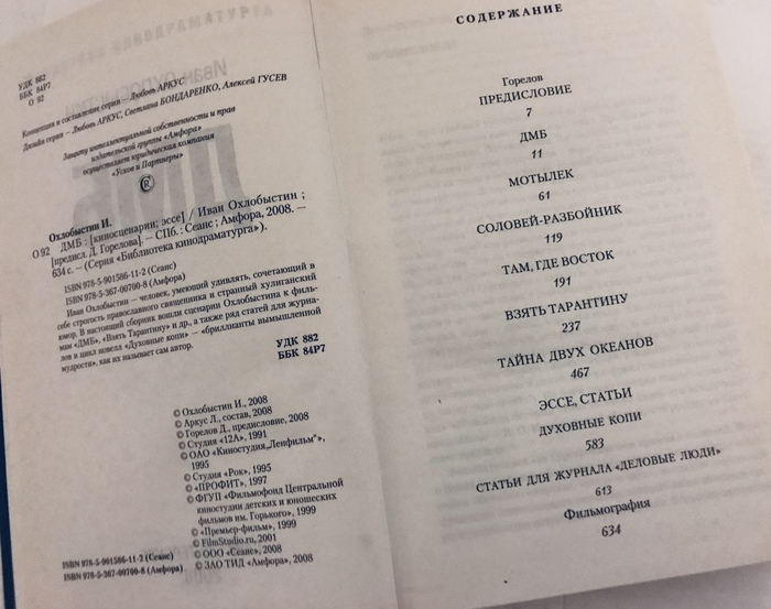 ДМБ и другие сценарии Охлобыстин, ДМБ, Соловей-Разбойник, Книги, Автограф, Нож, Длиннопост