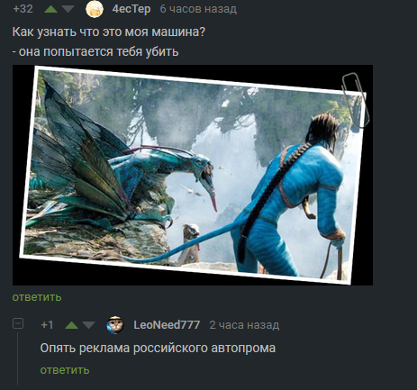 Российский Автопром. Комета, Автоваз