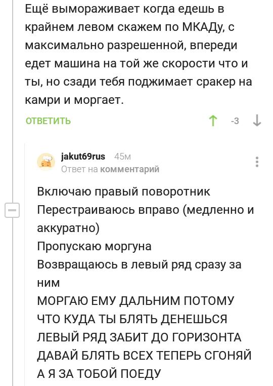 МКАДские перестроения Комментарии на Пикабу, Мкад, Торопыга, Скриншот