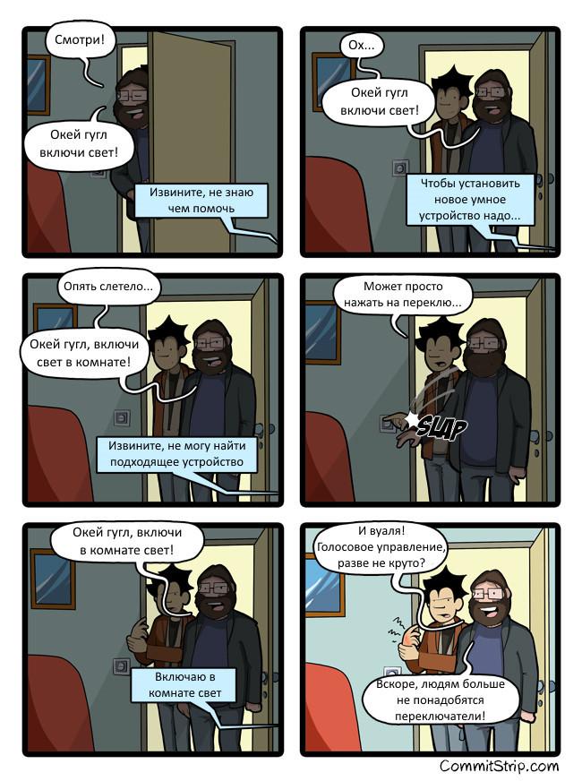 Умный дом Google, Умный дом, Комиксы, Commitstrip