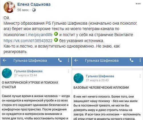 Министр образования Башкирии, который пишет с ошибками, теперь еще и тексты ворует. Уфа, Министр, Шафикова