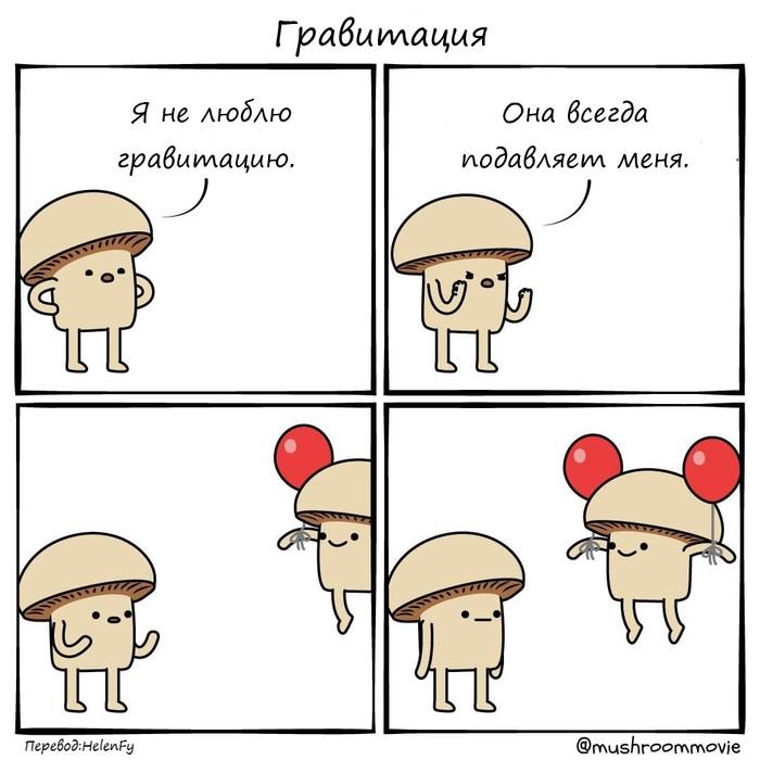 Гравитация Mushroommovie, Гравитация, Революция, Ненависть, Шары, Какого?