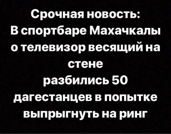 Похоже на правду)) Дагестанцы, Бой, Конор МакГрегор