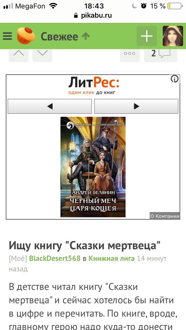 Забавное совпадение) Книги, Флибуста, Яндекс директ