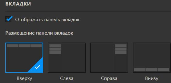 Впечатления от использования браузера Vivaldi Софт, Браузер, Vivaldi, Длиннопост