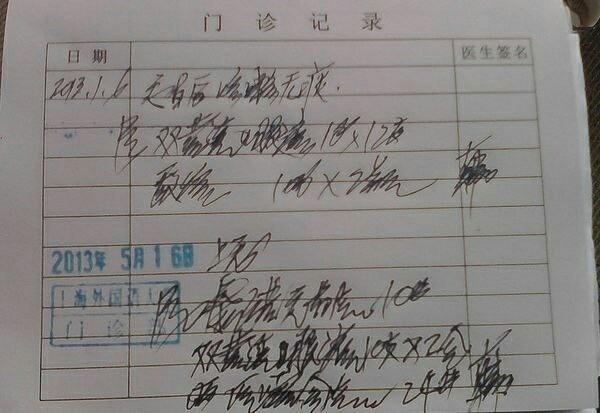 Почерк китайского врача Иероглифы, Врачи, Почерк, Китай