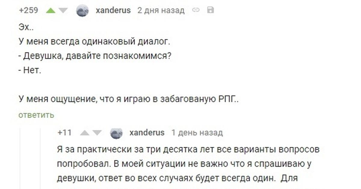 dal-v-zhopu-hotya-lyublyu-devushek