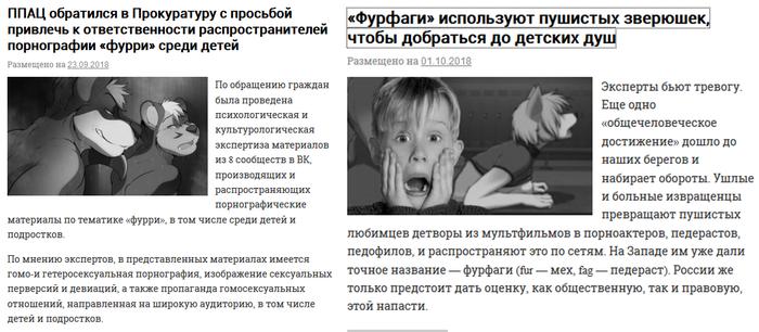 ППАЦ нашли новую угрозу для детей - фурри ПГМ, Фурри, Дети, Интернет, Дурдом
