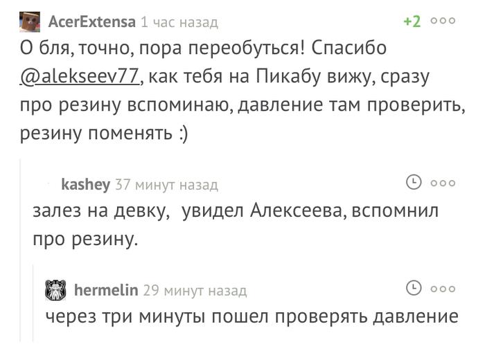 Спасибо за напоминание Комментарии, Alekseev77, Возраст, Девушки, Шиномонтаж