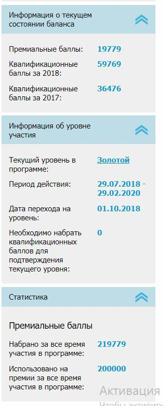 РЖД и их бонусы РЖД, Длиннопост, Бонусы, Билет