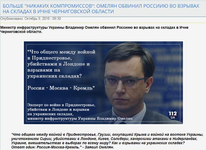 На Черниговщине похоже война началась Украина, Политика, Выбухи, Арсеналы, Видео, Длиннопост, Зрада, Перемога