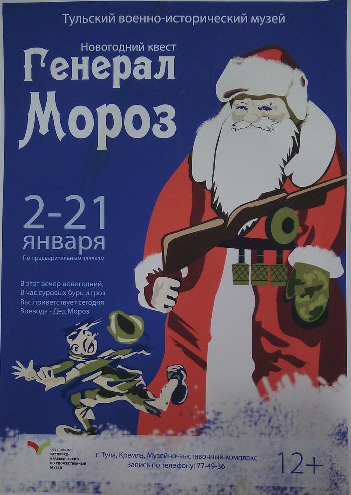 Тула... Тула, Дед Мороз, Новый Год, Особенности, ППШ, Адольф Гитлер, Длиннопост