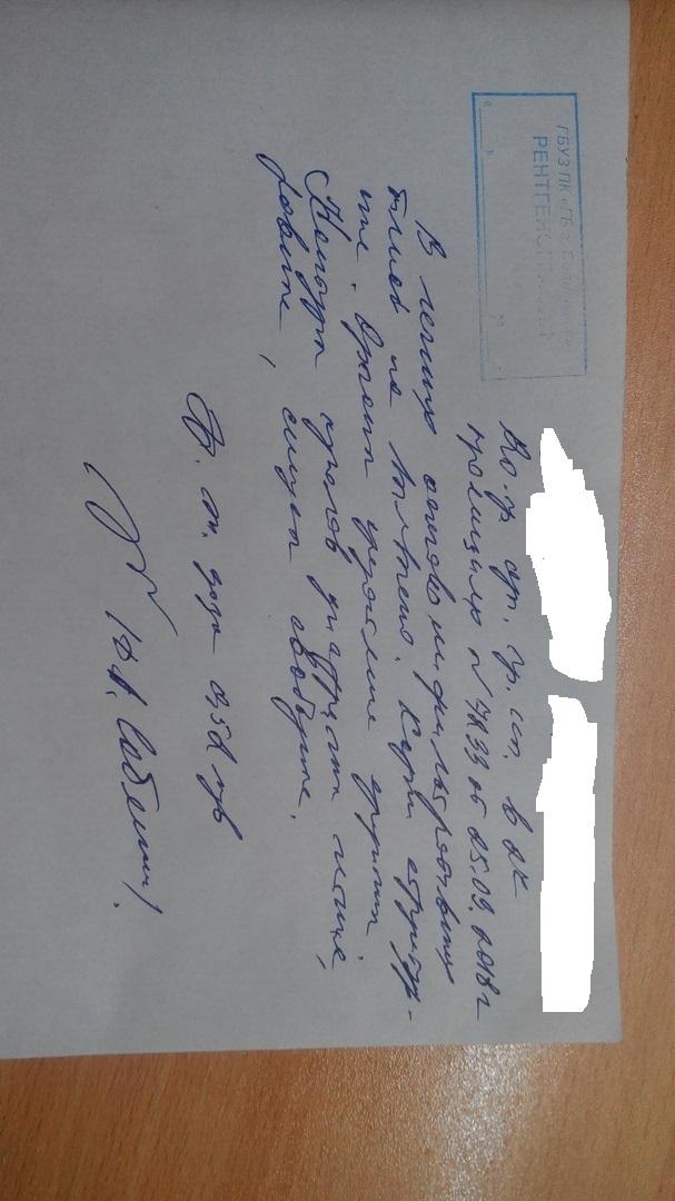 Помогите с переводом врачебного почерка Врачебный почерк, Без рейтинга