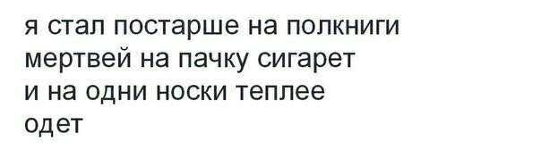 Осень всё-таки) Четверостишье, ВКонтакте, Осень