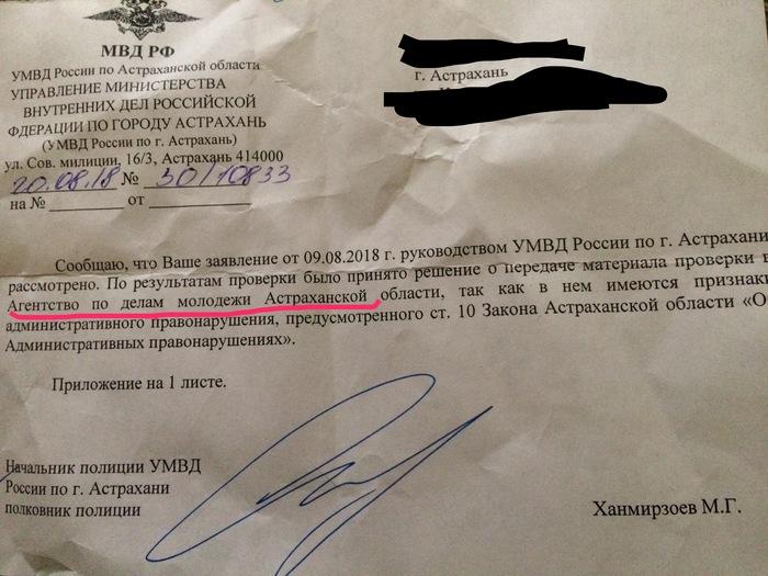 Моя Полиция меня бережёт Полиция, Борода, Подозрительная квартира, Заявление, Астрахань