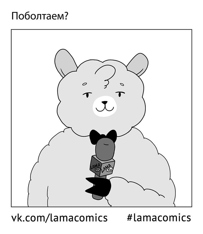 Рубрика вопросов Lamacomics, Варенье, Комиксы, Веб-Комикс, Юмор, Мистерламасуперстар, Длиннопост
