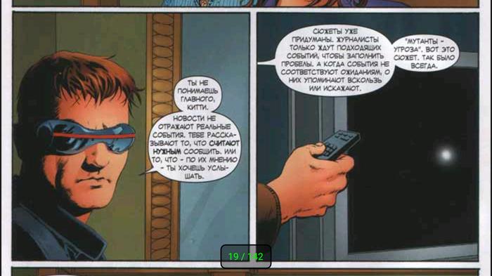 Минутка разоблачений от Людей-Икс Комиксы, x-Men, Разоблачение, Новости, Телевидение