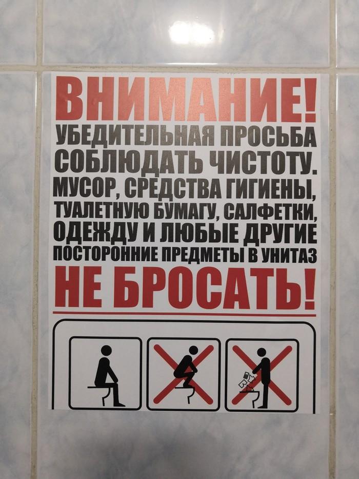 Внимание! Не Бросать! Шутка, Туалет, Внимание, Калькулятор, Телефон, Правила, Длиннопост