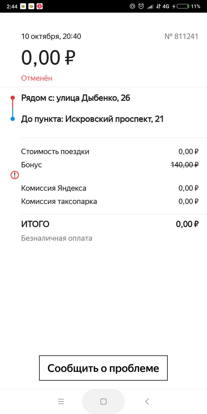 Яндекс Такси. Нутро, какое есть... Такси, Яндекс такси, Накипело, Длиннопост