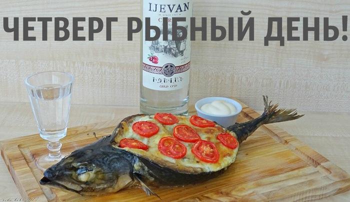 Четверг рыбный день! ;)
