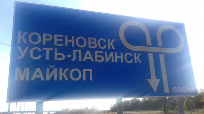 Веселый указатель Дорожный знак, Кубань