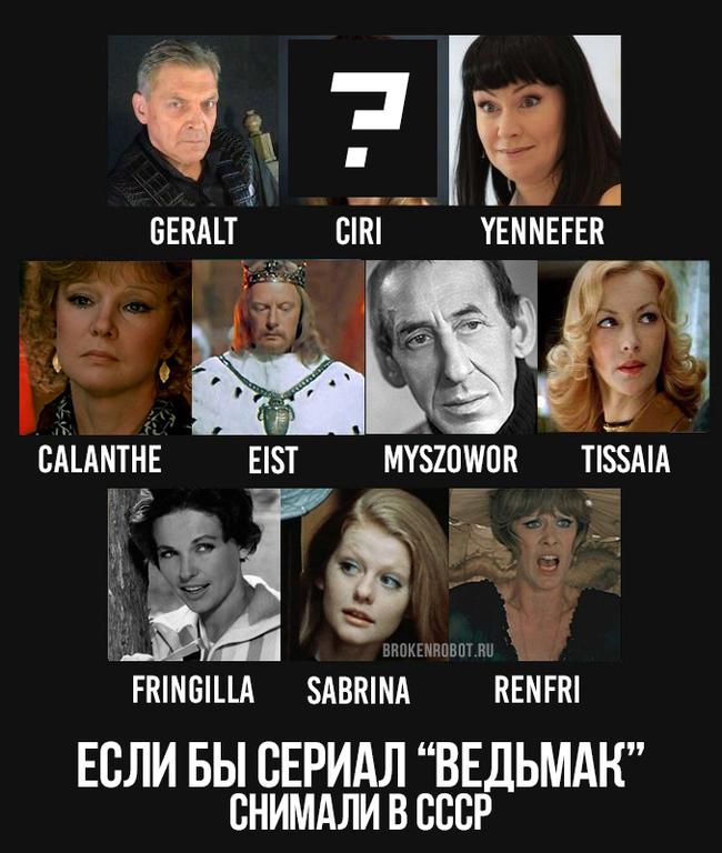 Если бы сериал про Ведьмака снимали в СССР CD projekt, Ведьмак