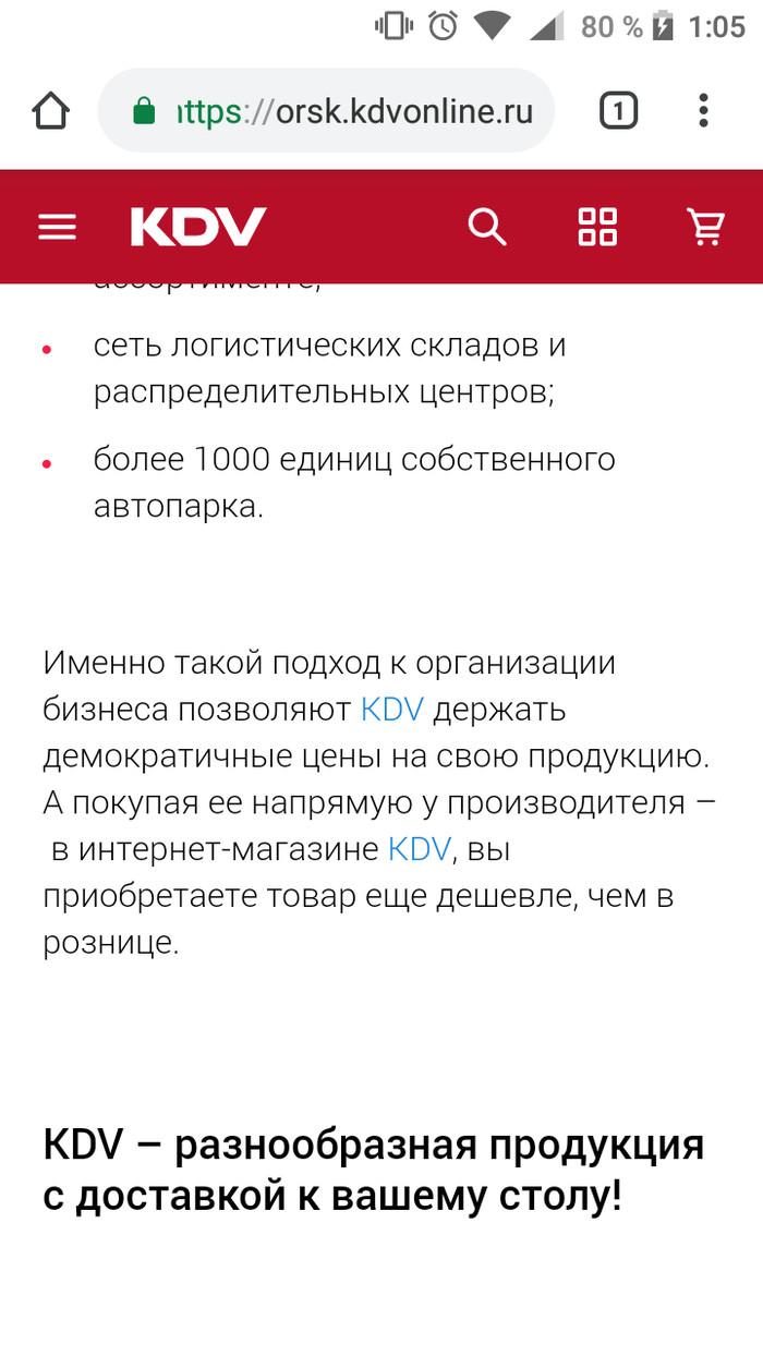 KDV - Яшкино обманывают покупателей Kdv, Яшкино, Обман клиентов, Длиннопост