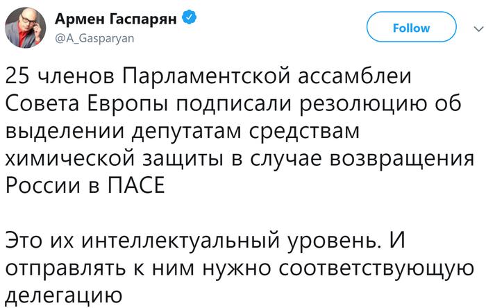Русофобия в ПАСЕ Общество, Политика, ПАСЕ, Русофобия, Химическое оружие, Интеллек, Twitter, Армен Гаспарян
