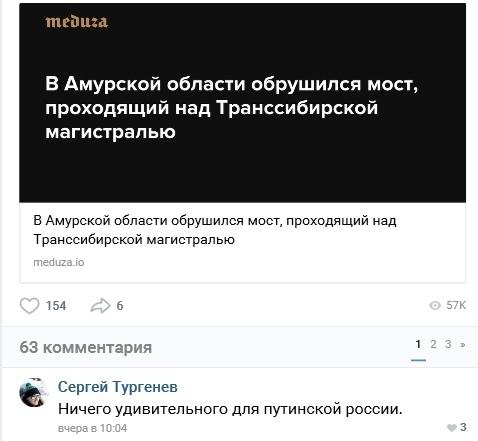Вот так вот Россия, США, Мнение