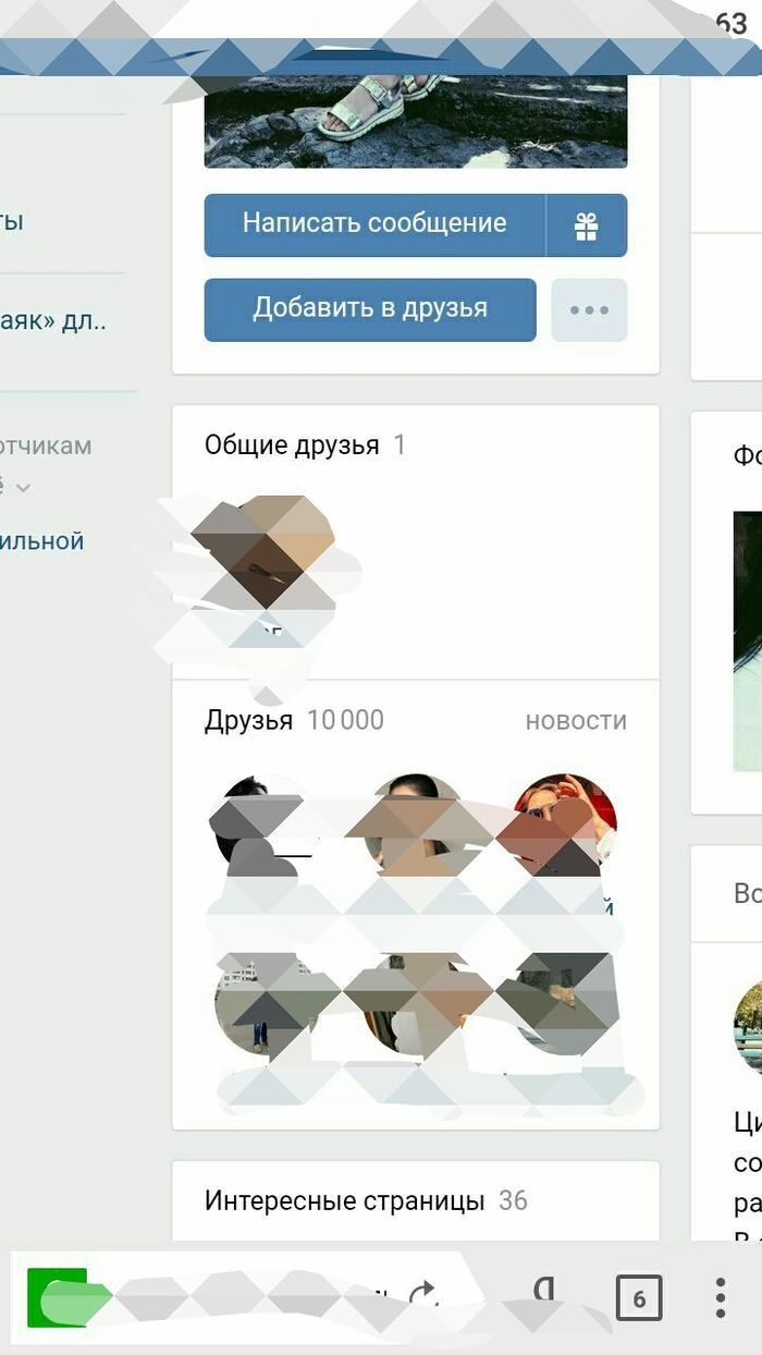 О новой фиче ВК в день рождения соцсети. ВКонтакте, День рождения, Фича, Теория шести рукопожатий, Длиннопост