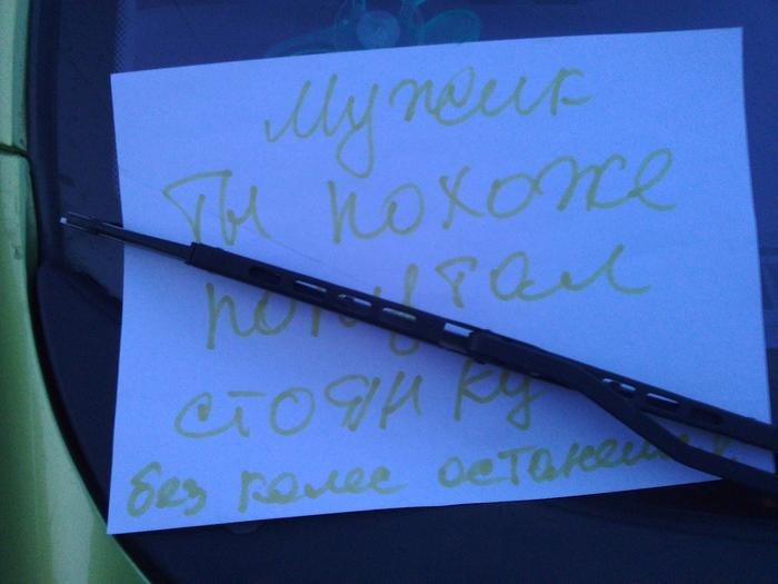 Парковочное место Парковка, Соседи, Уфа, Записка