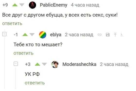 Неожиданно Комментарии на Пикабу, Скриншот, Секс, УК РФ