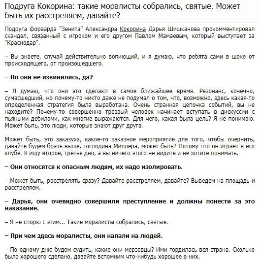 Новая версия о Кокорине и Мамаеве от Дарьи Шишкановой. Кокорин, Мамаев, Дарья, Кокорин и Мамаев, Александр Кокорин, Павел Мамаев