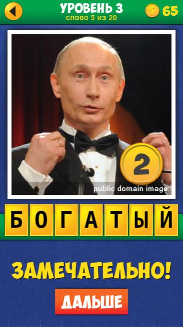 Разработчики игры 4 слова что то знают. Путин, Удивление, Игра слов, Богатство, Почему бы и нет?