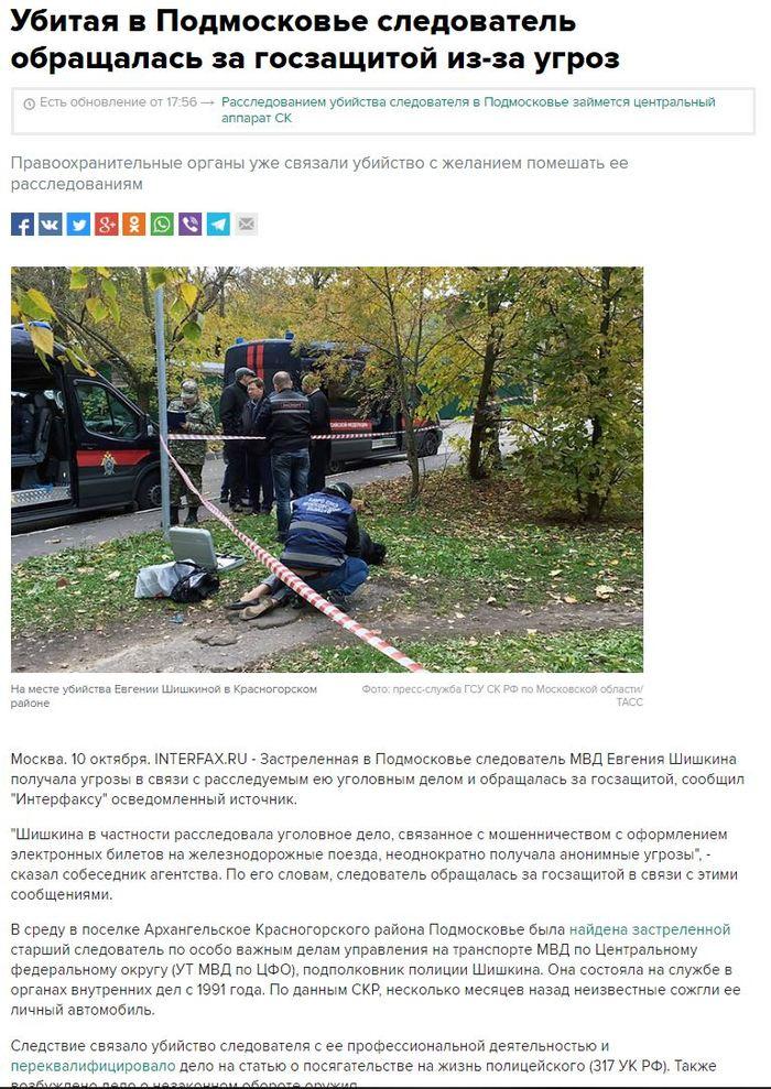 Убитая в Подмосковье следователь и билеты РЖД РЖД, Совпадение, Убийство, Интерфакс, Негатив